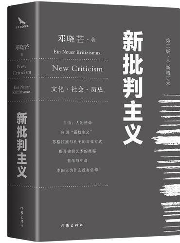 """新批判主义 (全新增订精装本)邓晓芒代表作 点破当代""""学术专家""""的迷惑性谎言 给你一个毒辣眼光 不再被误导"""