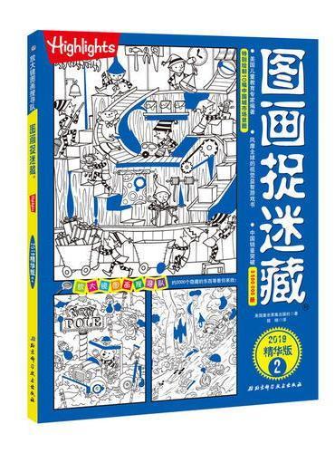 图画捉迷藏2019精华版2
