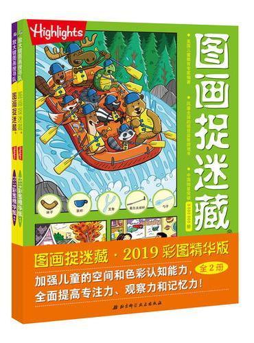图画捉迷藏2019彩图精华版(全两册)