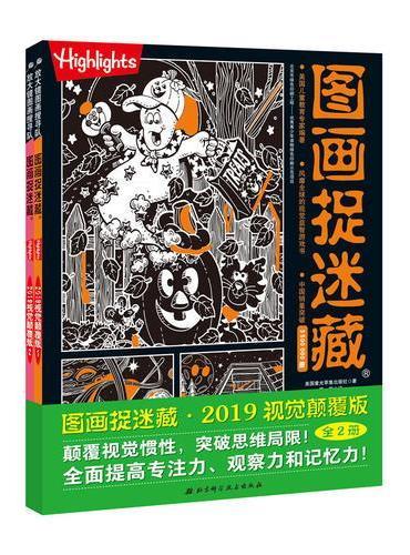 图画捉迷藏2019视觉颠覆版(全两册)