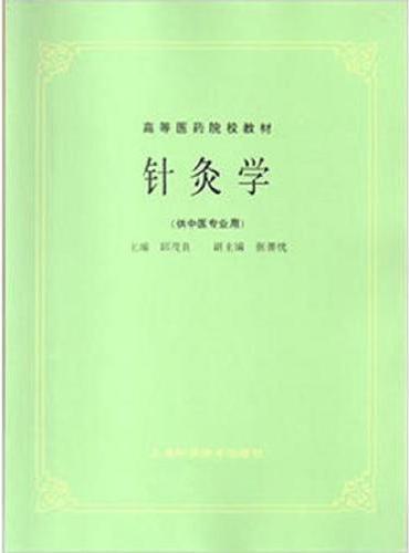 针灸学(五版教材)