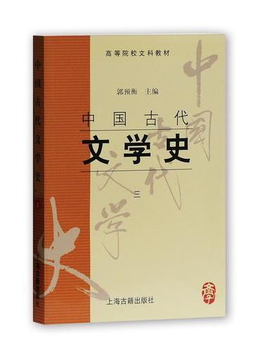 中国古代文学史(三)
