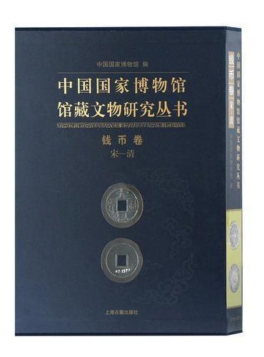 中国国家博物馆馆藏文物研究丛书·钱币卷·(宋—清)