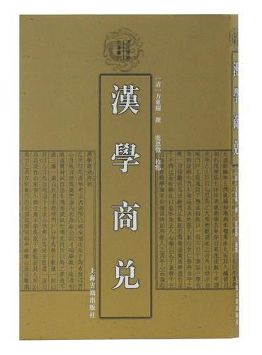 汉学商兑(清代学术名著丛刊)