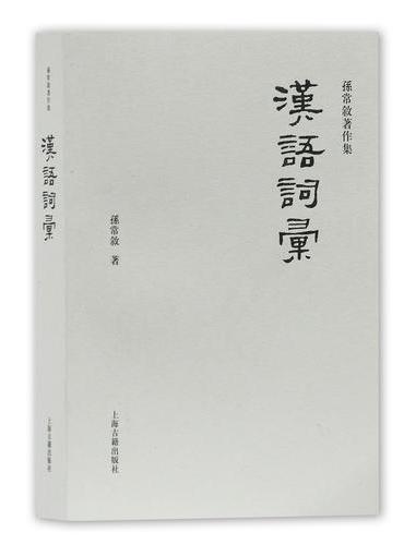 汉语词汇(孙常叙著作集)