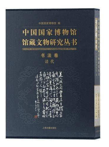 中国国家博物馆馆藏文物研究丛书·书法卷(清代)