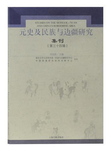 元史及民族与边疆研究集刊(第三十四辑)