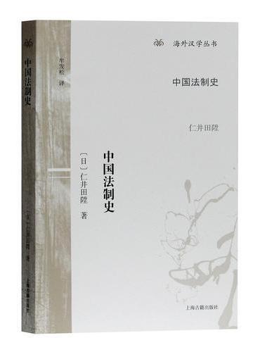 中国法制史(海外汉学丛书)