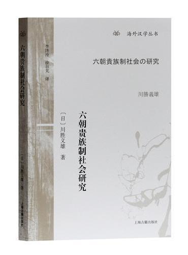 六朝贵族制社会研究(海外汉学丛书)
