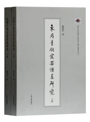 东周青铜容器谱系研究(全二册)