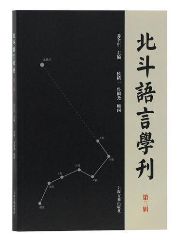 北斗语言学刊(第三辑)