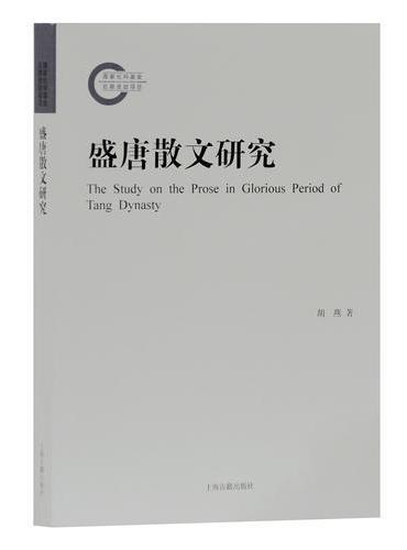 盛唐散文研究