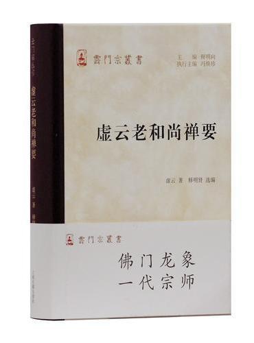 虚云老和尚禅要(云门宗丛书)
