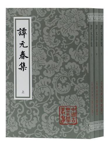 谭元春集(平)(中国古典文学丛书)(全三册)