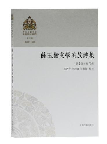 萨玉衡文学家族诗集(清代少数民族文学家族诗集丛刊第二辑)