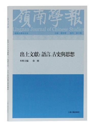 岭南学报复刊第十辑—出土文献:语言、古史与思想