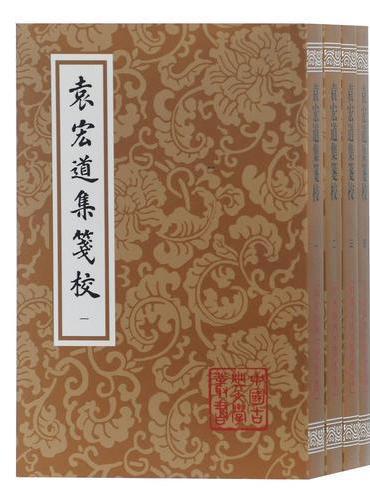 袁宏道集笺校(平)(中国古典文学丛书)(全四册)