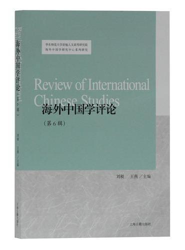 海外中国学评论(第6辑)