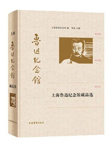 上海鲁迅纪念馆藏品选