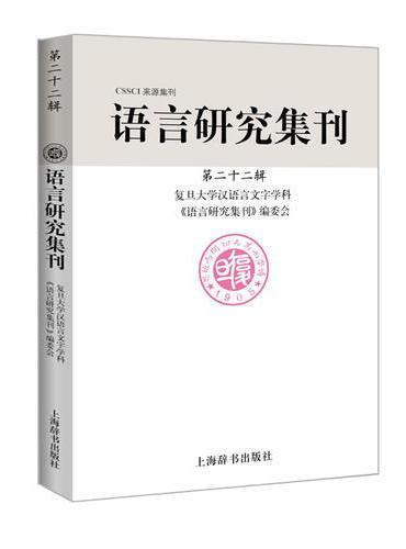 语言研究集刊(第二十二辑)