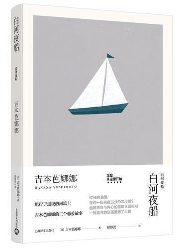 白河夜船(吉本芭娜娜作品系列)