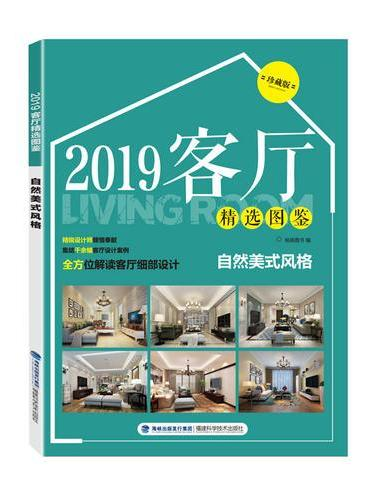 2019客厅精选图鉴 自然美式风格