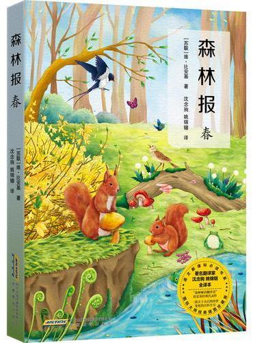 森林报. 春