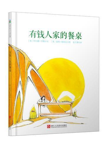 森林鱼童书·拜尔德·贝勒诗歌绘本:有钱人家的餐桌