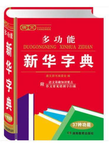 唐文多功能新华字典