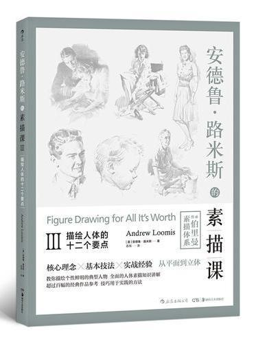 安德鲁·路米斯的素描课Ⅲ:描绘人体的十二个要点