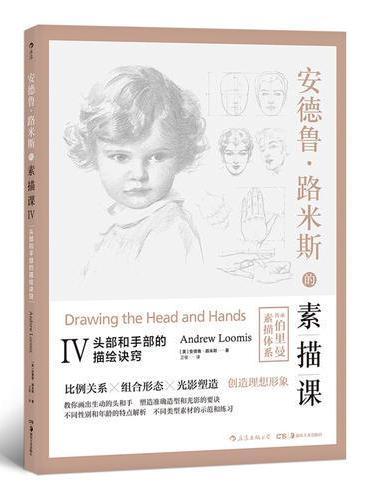 安德鲁·路米斯的素描课Ⅳ:头部和手部的描绘诀窍