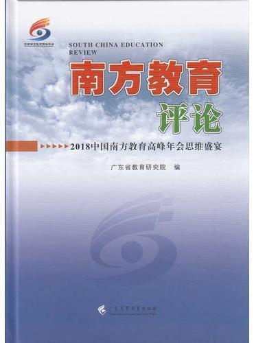 南方教育评论:2018中国南方教育高峰年会思维盛宴