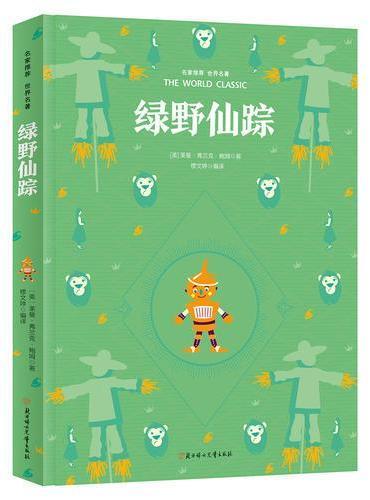 绿野仙踪 新课标 彩绘世界名著