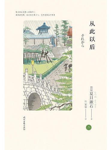 从此以后(夏目漱石爱情三部曲之二)