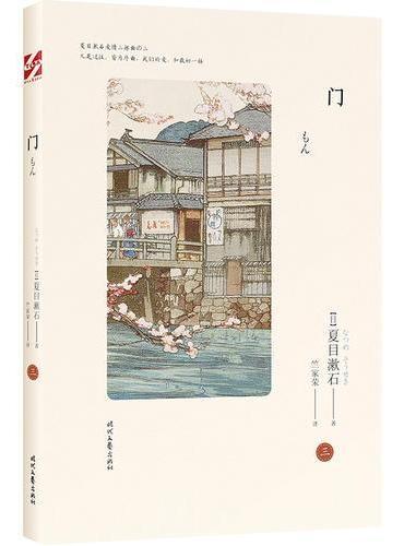 门(夏目漱石爱情三部曲之三)