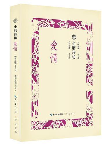 爱情/小磨诗坊(一本小书 一个主题 一种情感 带你读诗词 知生活 行远方)