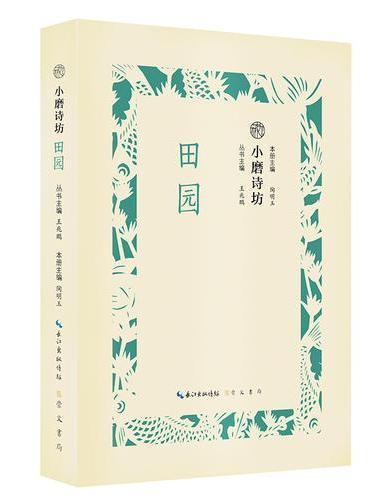 田园/小磨诗坊(一本小书 一个主题 一种情感 带你读诗词 知生活 行远方)