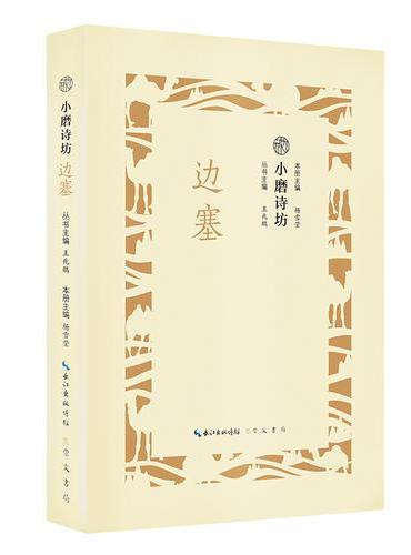 边塞/磨诗坊(一本小书 一个主题 一种情感 带你读诗词 知生活 行远方)