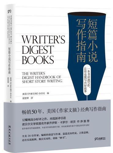 短篇小说写作指南(原名: THE WRITER'S DIGEST HANDBOOK OF SHORT STORY WRITING)