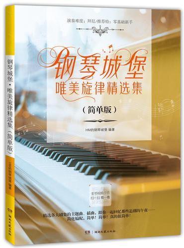 钢琴城堡唯美旋律精选集(简单版)