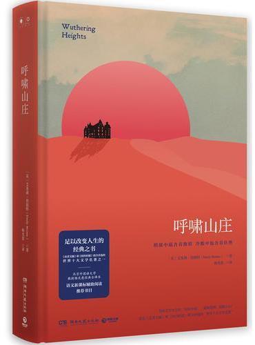呼啸山庄(2019版)