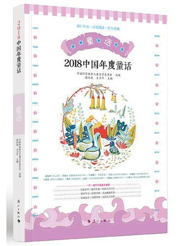 2018中国年度童话