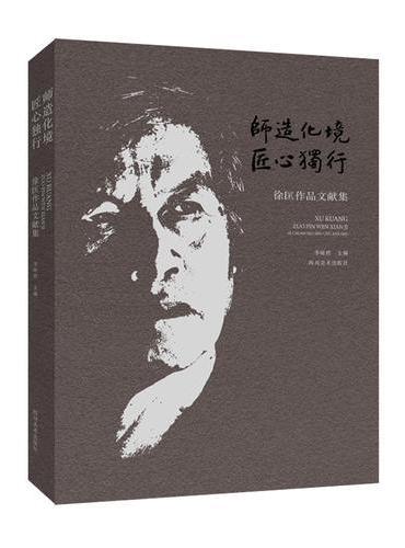 师造化境 匠心独行——徐匡作品文献集