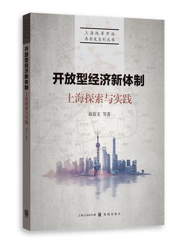 开放型经济新体制:上海探索与实践(上海改革开放再出发系列丛书)