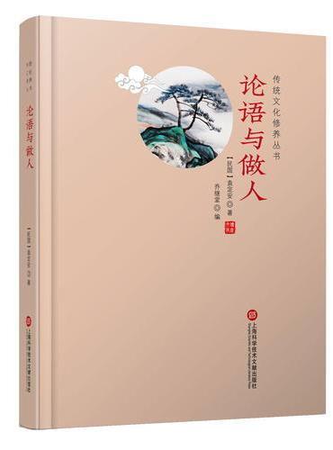 传统文化修养丛书——论语与做人