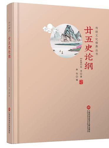 传统文化修养丛书——廿五史论纲