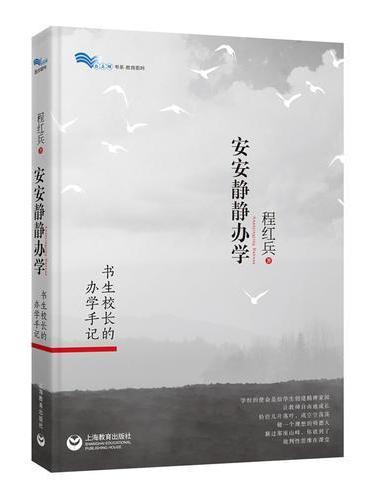 安安静静办学——书生校长的办学手记(白马湖书系)