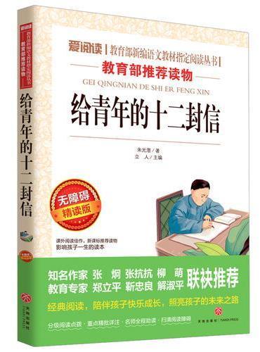 给青年的十二封信(无障碍精读版)/爱阅读教育部新编语文教材指定阅读丛书