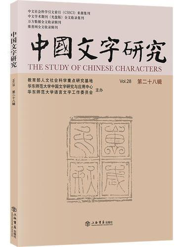 中国文字研究(第二十八辑)
