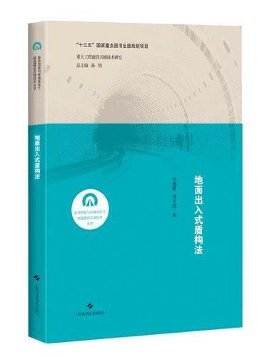 地面出入式盾构法(复杂地质与环境条件下隧道建设关键技术丛书)